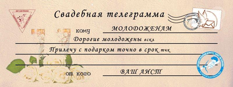 Поздравление на свадьбу в виде телеграммы 29