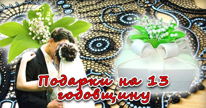 Мужу поздравленья с 13 лет свадьбы 904