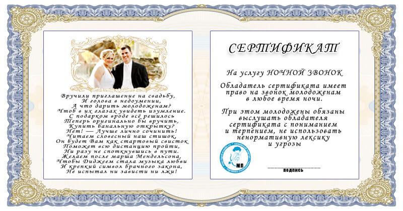 шуточный текст для свадьбы