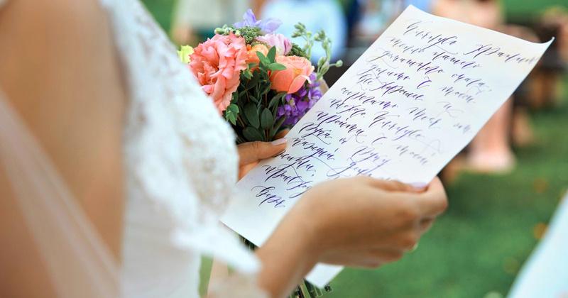 Наказ молодым, читает невеста