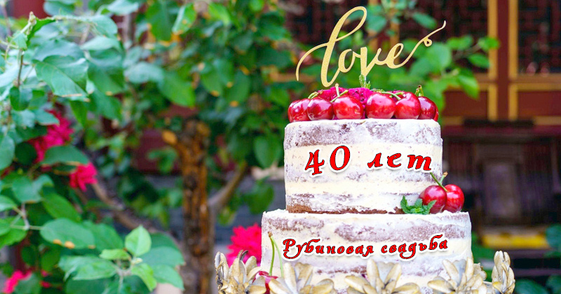 Торт на юбилей свадьбы - 40 лет