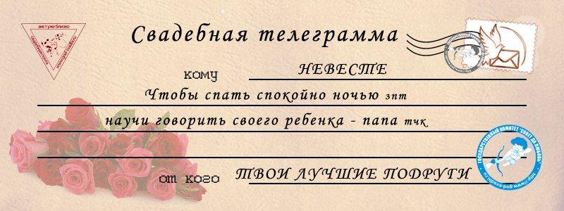 Свадебная телеграмма открытки фото картинки