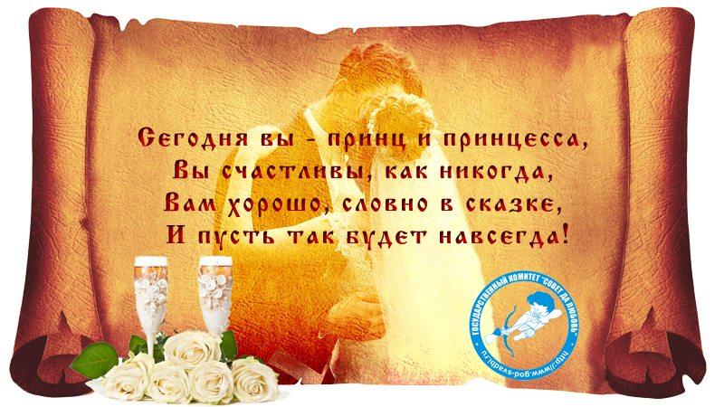 Поздравления молодоженам с кавказа