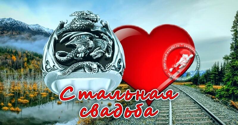 Яндекс, с днем свадьбы 11 лет открытки красивые
