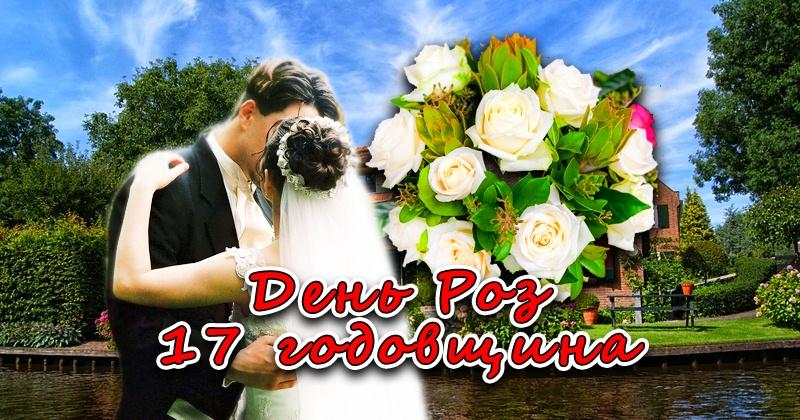 Картинки поздравления с розовой свадьбой 17 лет, телефон прикольные картинки