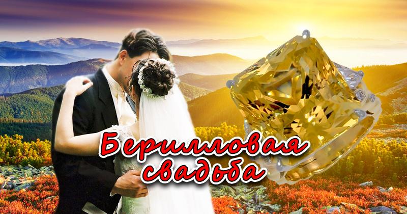 Развернутая, берилловая свадьба открытки