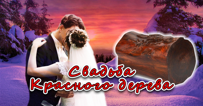 Картинки с годовщиной свадьбы красного дерева